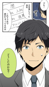 ReLIFE 第1話