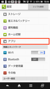 Android 設定