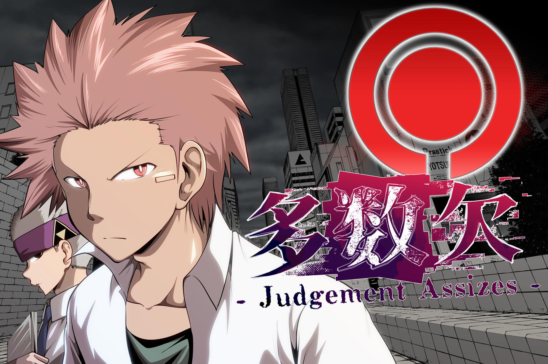 多数欠  -Judgement Assizes-