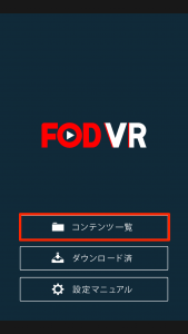 FOD VR TOP
