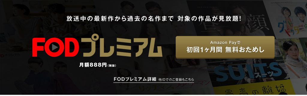 FOD Amazon pay登録