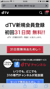 dtv 無料お試し